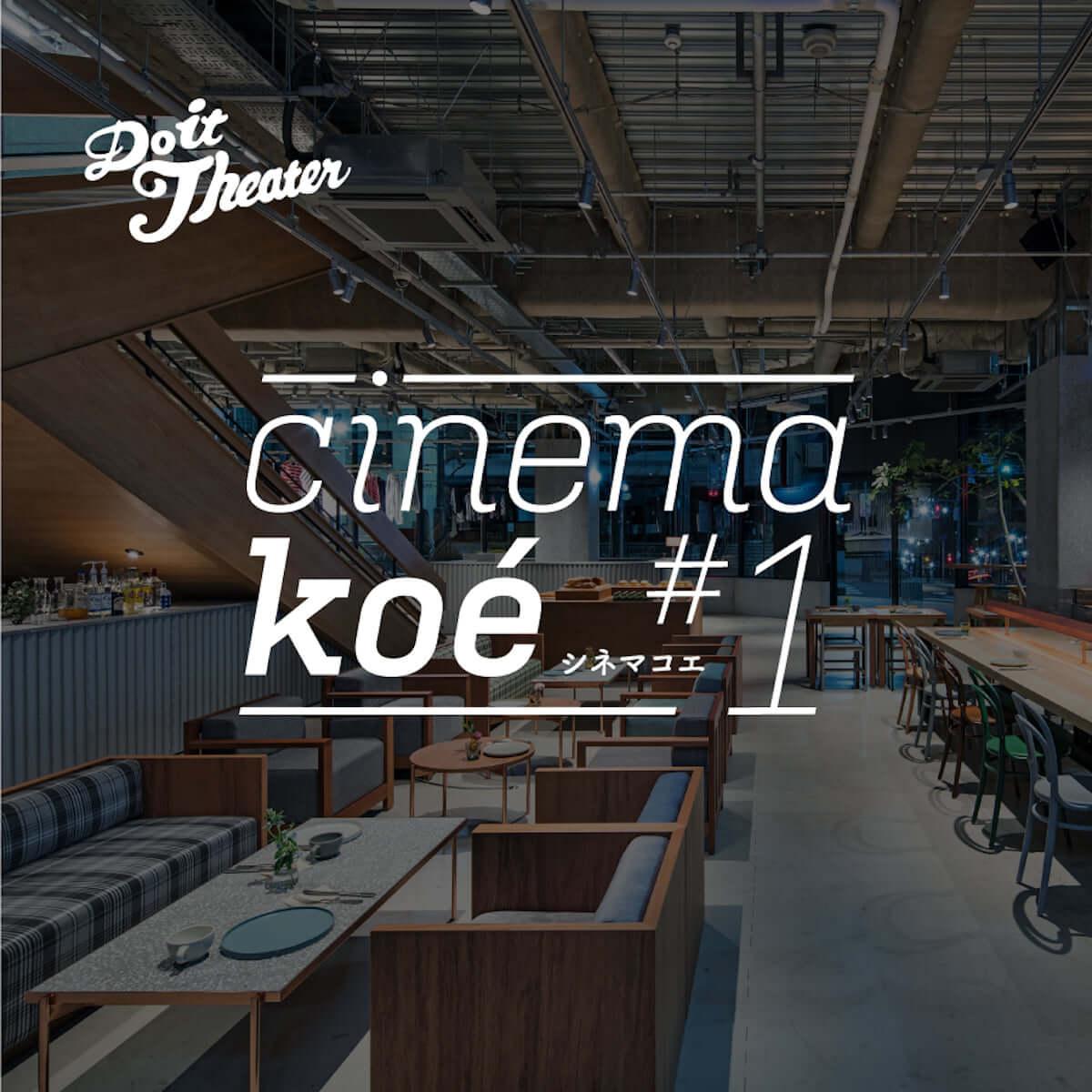 渋谷を再び映画の街へ。新しいスタイルのシアターを提案する「cinema koe」が第一回が開催、映画のセレクターはコムアイ film181216-cinema-koe-1-1200x1200