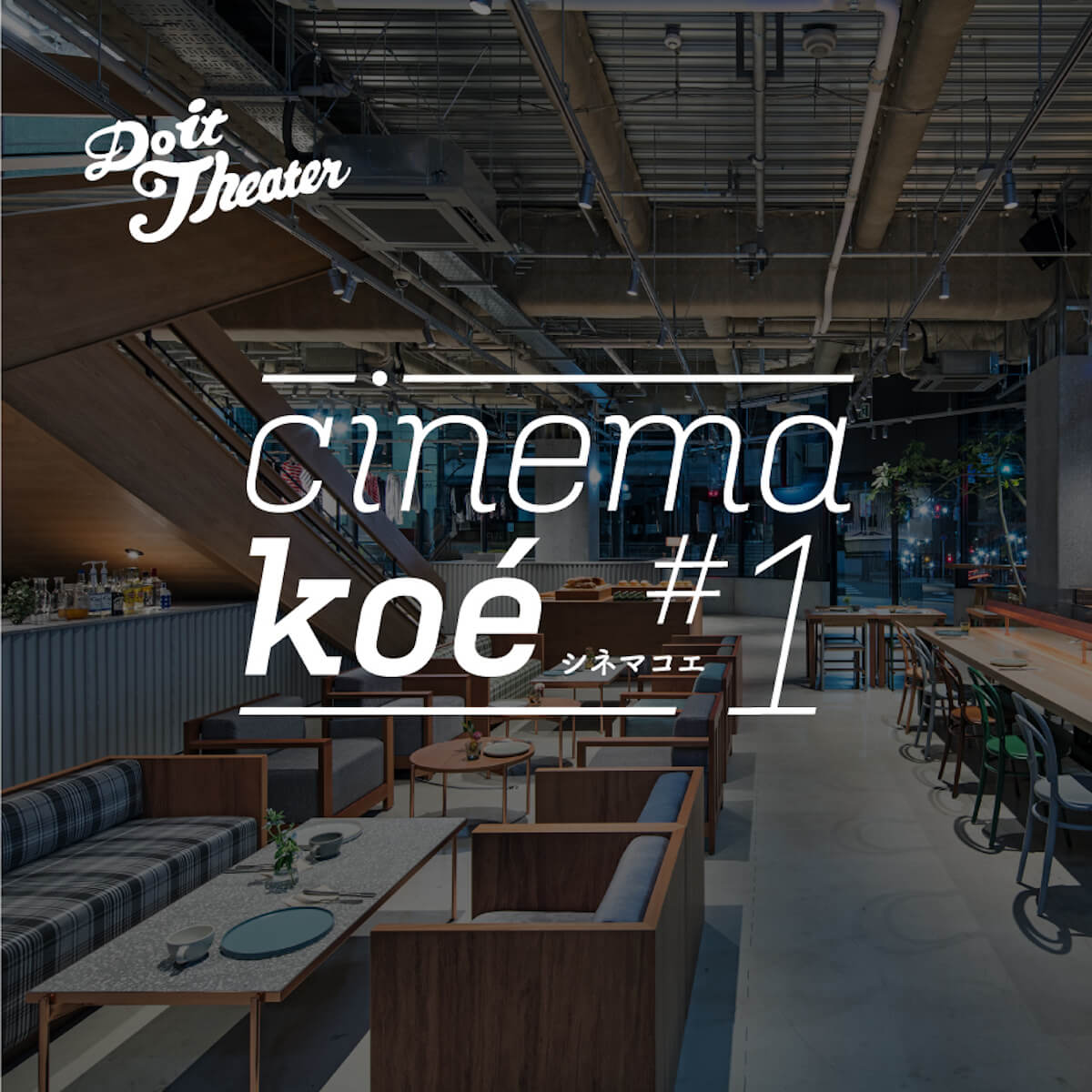 cinema koe