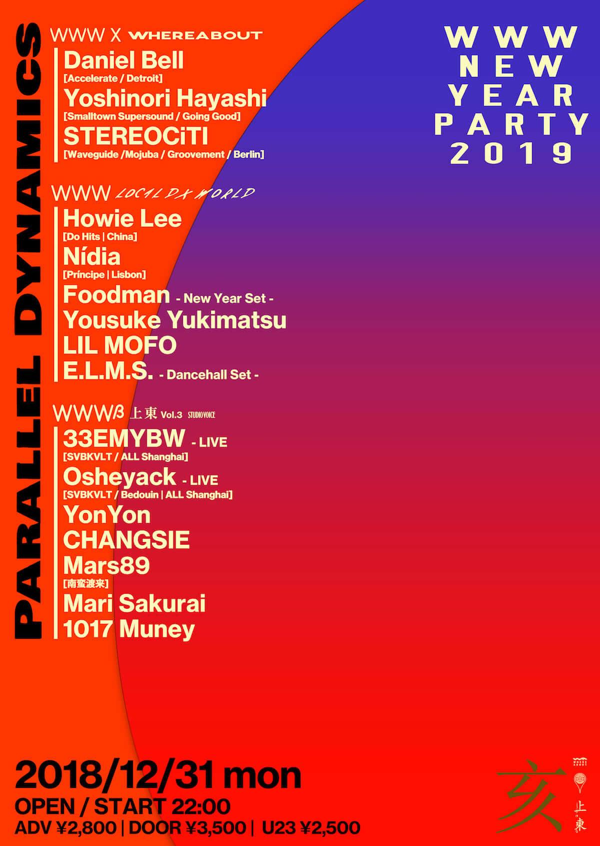 WWWのニューイヤーパーティに33EMYBWとOsheyackが初来日、YonYonやCHANGSIE、Mars89、Mari Sakurai、1017 Muneyらが出演 music181218-www-new-year-party2019-2-1200x1690