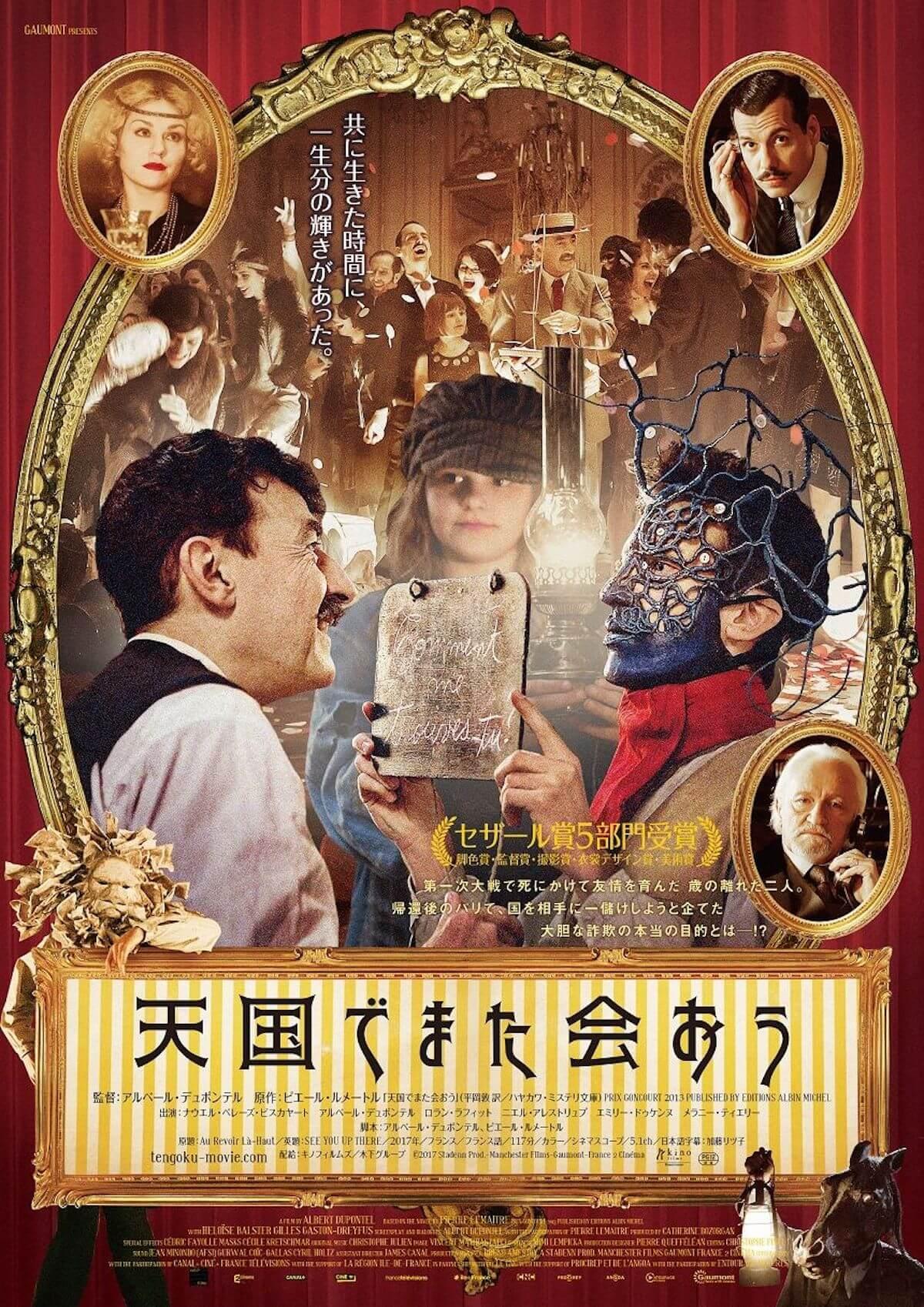 映画「天国でまた会おう」魔術のような映像と先の読めない展開。日本予告編が到着 tengokudemataou
