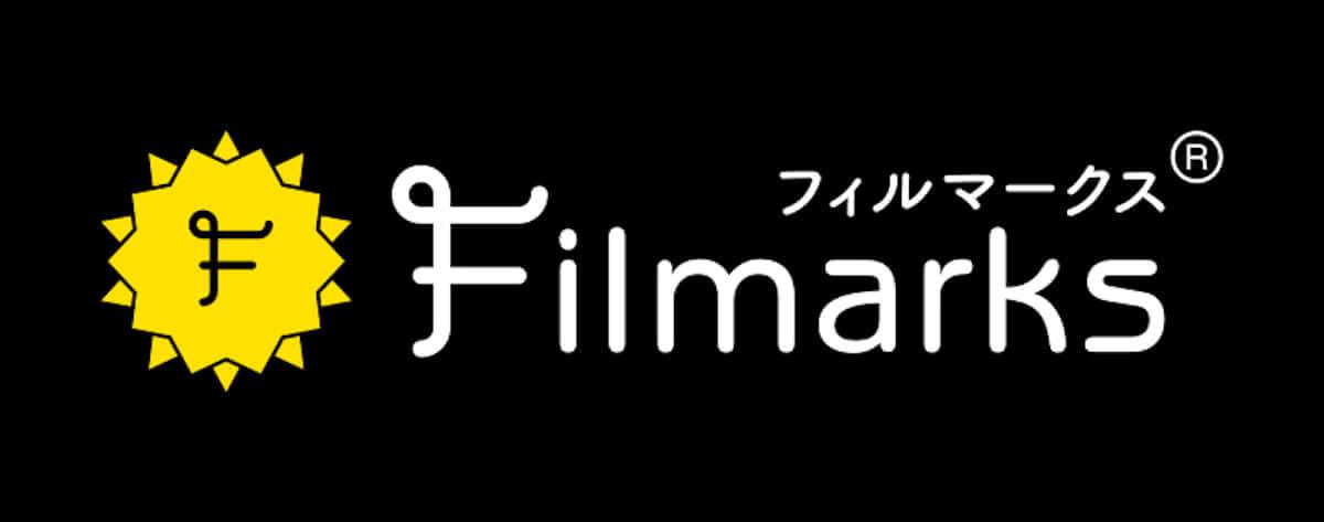 映画レビューアプリ『Filmarks』で上映スケジュールなども確認可能に! film181220-filmarks-3-1200x473