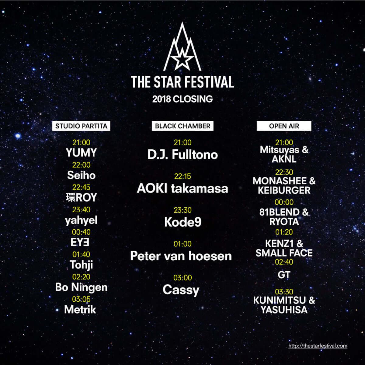 12月30日開催の『THE STAR FESTIVAL 2018 CLOSING』タイムテーブル発表 music181225-starfes2018-01-1200x1200