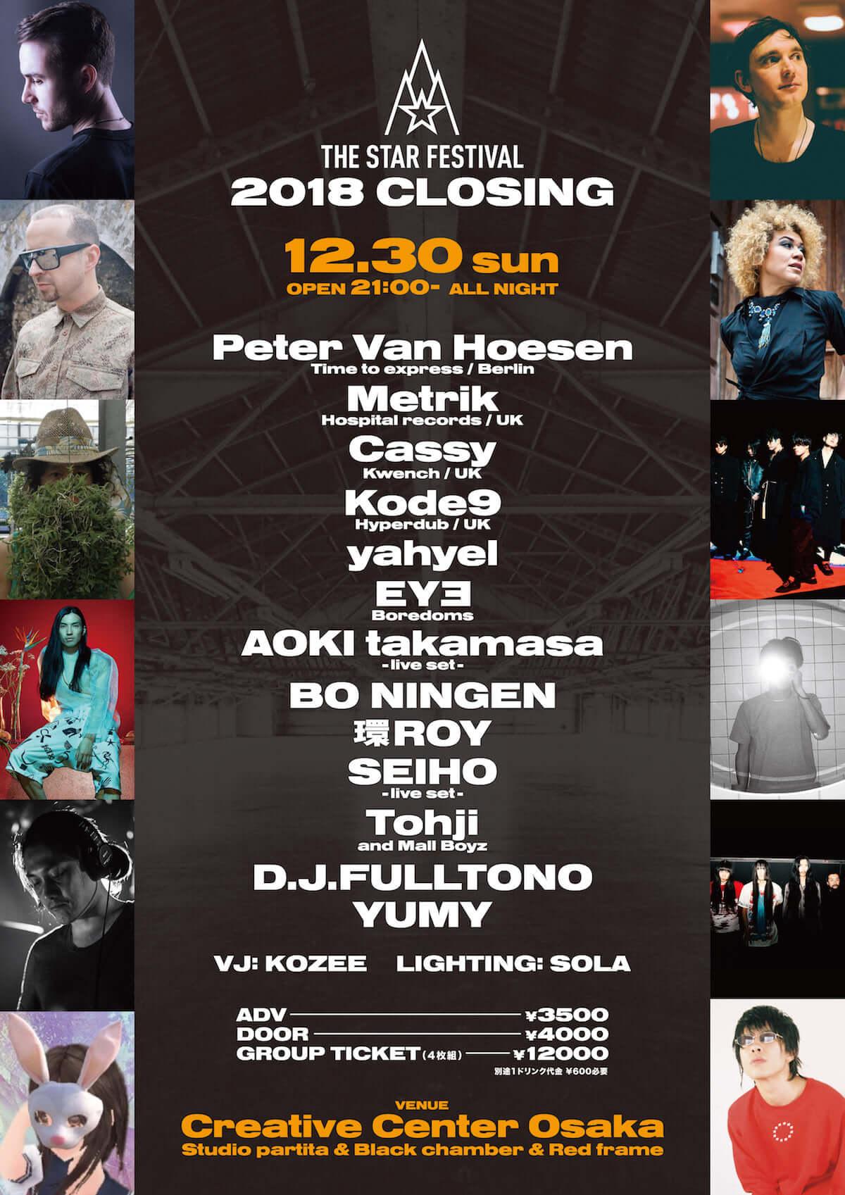 12月30日開催の『THE STAR FESTIVAL 2018 CLOSING』タイムテーブル発表 music181225-starfes2018-03-1200x1697