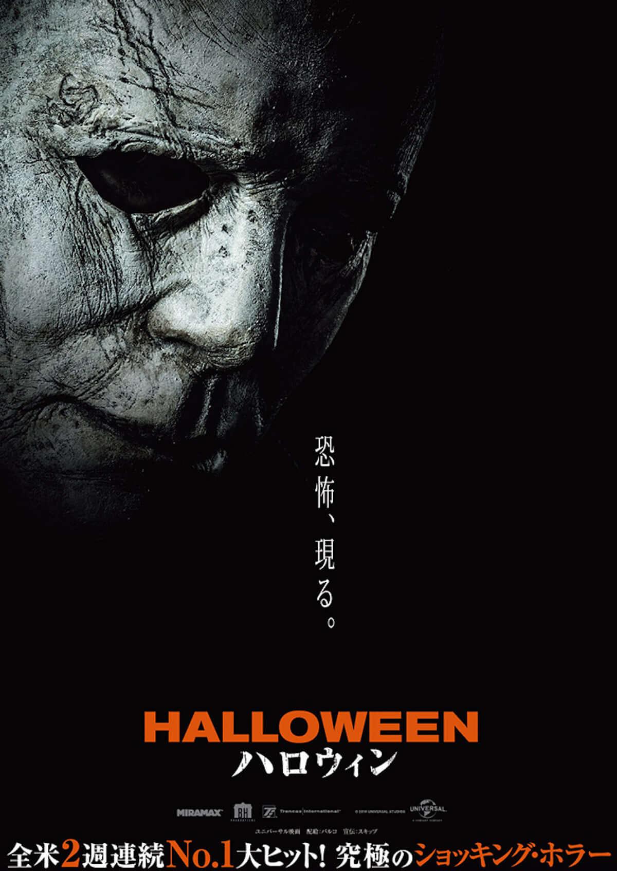 ブギーマンが新春恐怖体験をお届けする映画『ハロウィン』怖さの秘密をプロデューサーが語る film181225-halloween-1200x1695