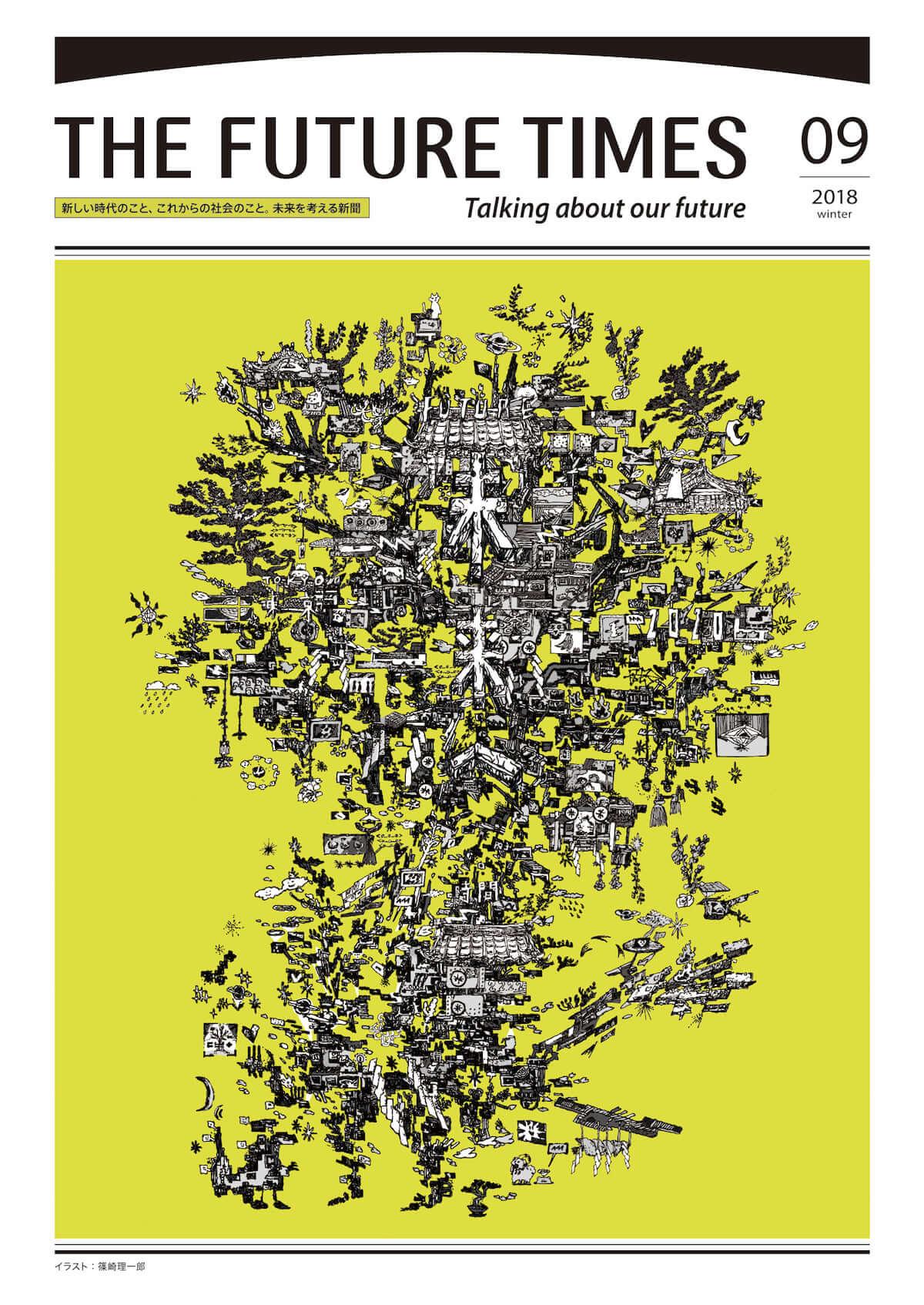 アジカン・後藤正文が編集長の新聞『THE FUTURE TIMES』の最新号が本日より配布開始 hyo1-1200x1694