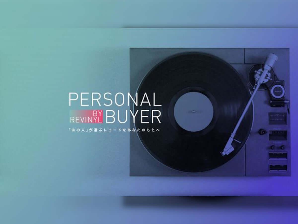 ラジオ番組『Tokyo Brilliantrips』連動!新しいレコードサービス「PERSONAL BUYER」などをご紹介! personalbuyer-1200x900