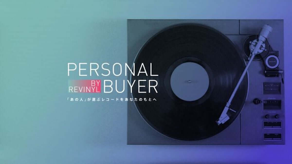 アーティストの選んだレコードが届くサービス「PERSONAL BUYER」がスタート 第一弾にはD.A.N.、Ovall、Yuka Mizuharaが登場 music181226-personalbuyer-4-1200x675