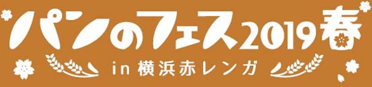 日本最大級のパンの祭典「パンのフェス2019春 in 横浜赤レンガ」開催決定 gourmet181227_panfes01-1200x283