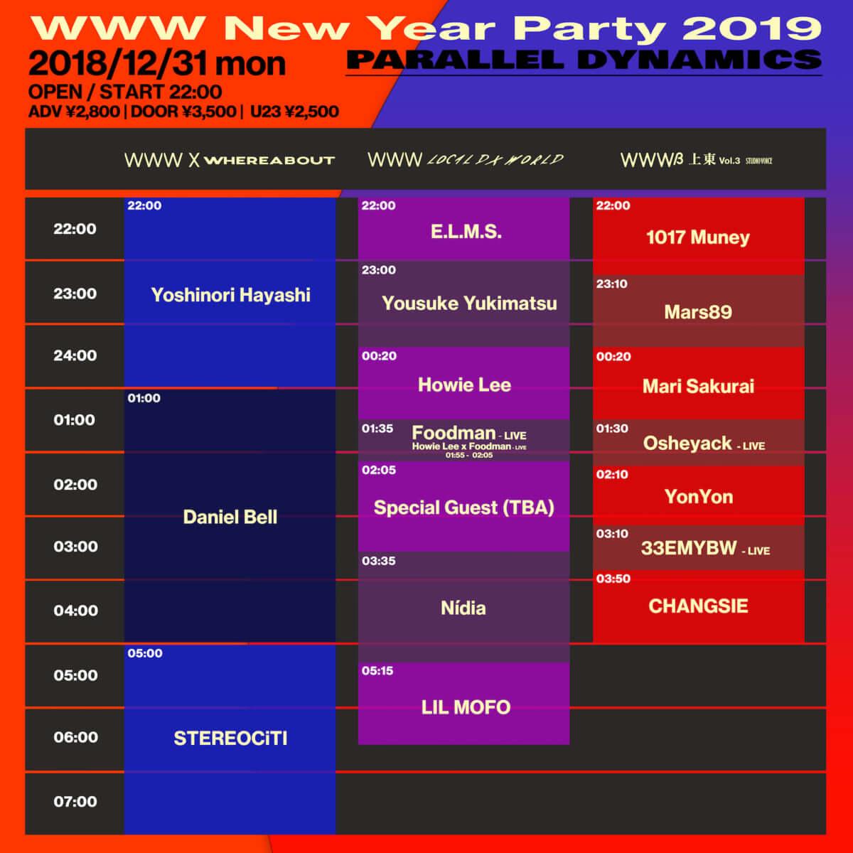 WWW New Year Partyのタイムテーブルが発表|スペシャル・ゲストも出演決定 muisc181228-www-new-year-party-2019-01-1200x1200