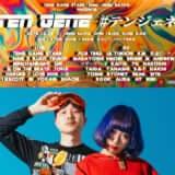 TENG GANG STARR×kamui presents TEN Gene