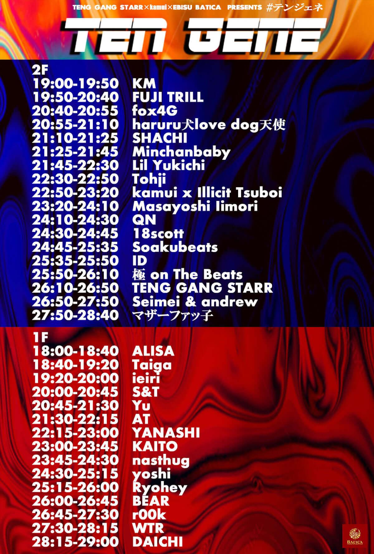 TENG GANG STARR×EBISU BATICAプレゼンツするユースカルチャーの祭典が明日開催!kamui×ILLICIT TSUBOIらが登場! music181228-teng-gang-starr-kamui-batica-3-1200x1776