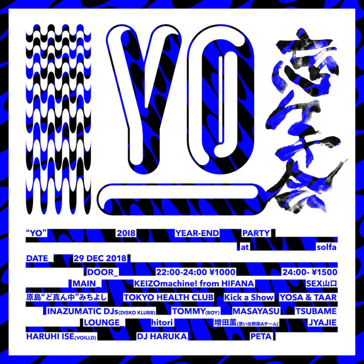 【フォトレポート】TOKYO HEALTH CLUB Presents NINGENDOG yo-181228-1200x1200