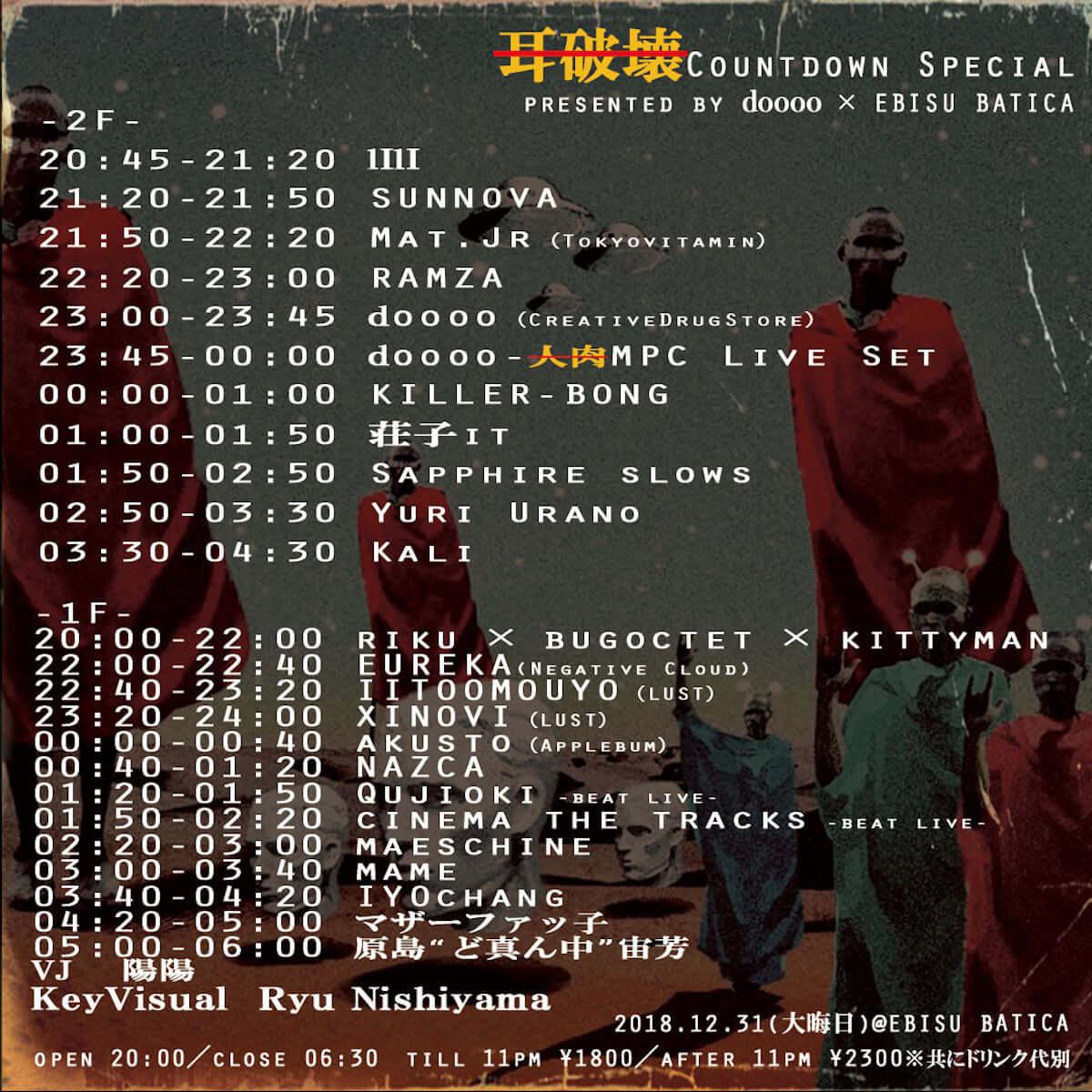 EBISU BATICAの2019年カウントダウンはdooooによる人肉MPC LIVE SET|タイムテーブルが公開に music181229-batica-countdown-2019-1-1200x1200
