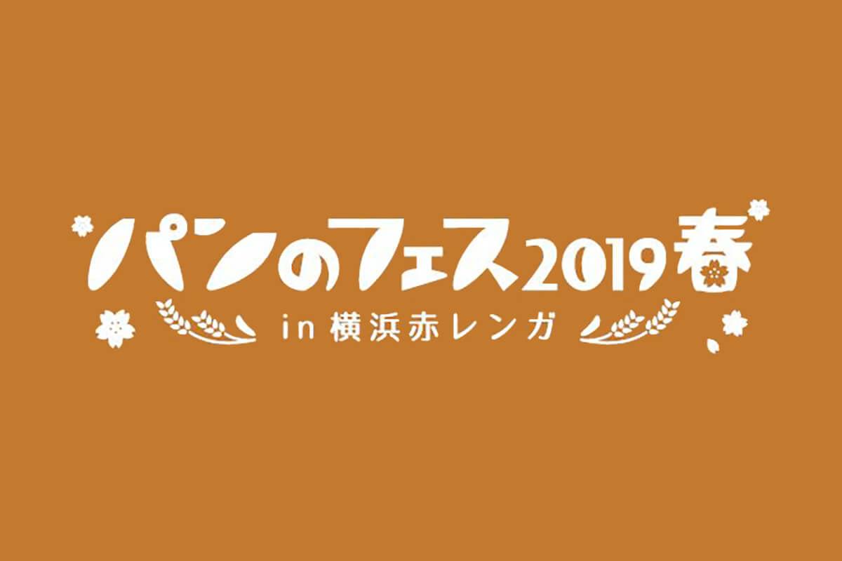 ラジオ番組『Tokyo Brilliantrips』連動!映画『ヘアスプレー』の体験型イベントなどをご紹介! panfes-1200x800
