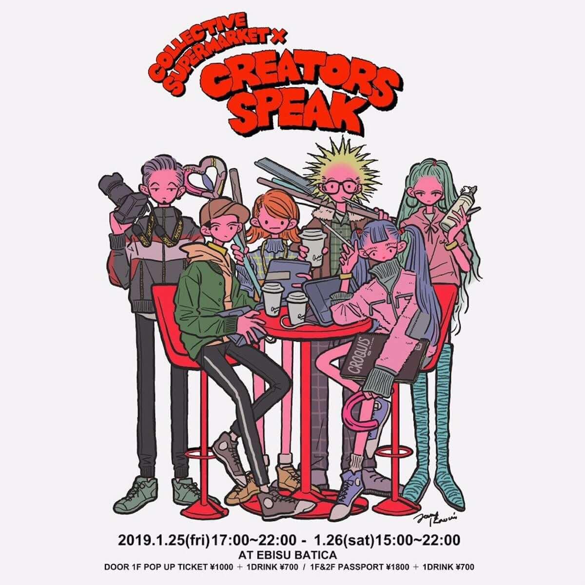 Creators Speak:Profile 5 津野青嵐さん azyazyazy-1200x1200