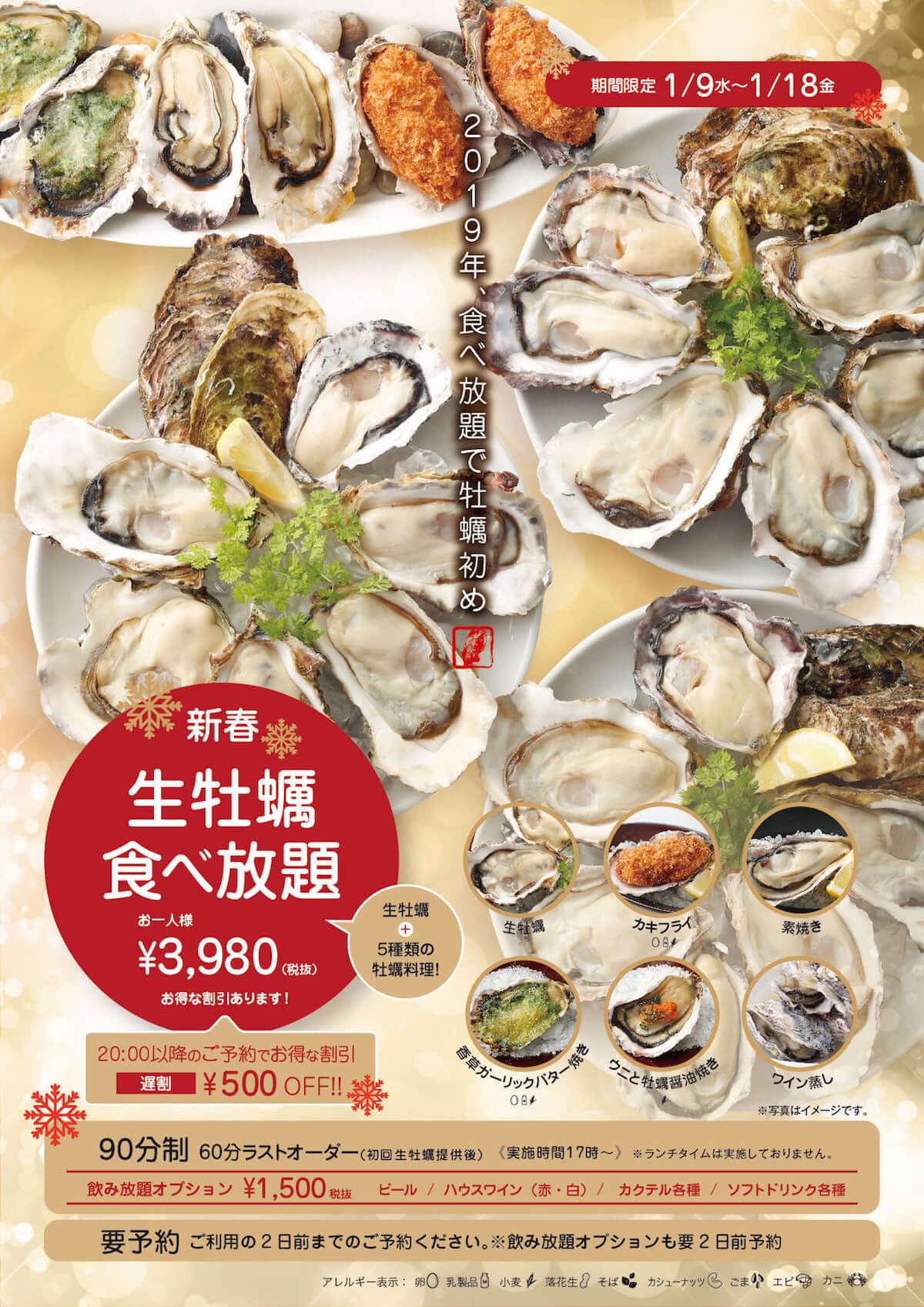 2019年最初の牡蠣食べ放題!飲み疲れの肝臓には牡蠣を! gourmet190105-oysterbar-2-1200x1697