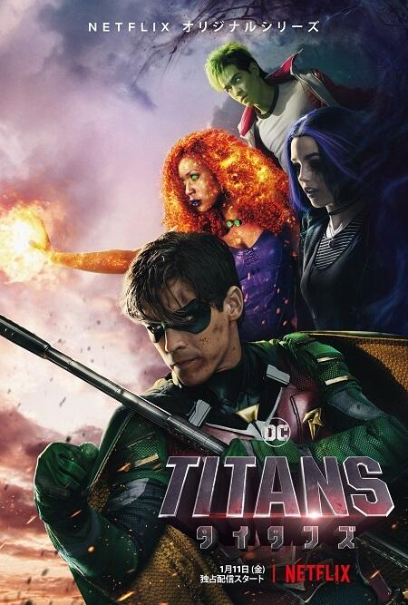 DCコミックス「TITANS/タイタンズ」Netflixで独占配信開始 !若きヒーローたちの正義の戦いを描く film190108_TITANS_01