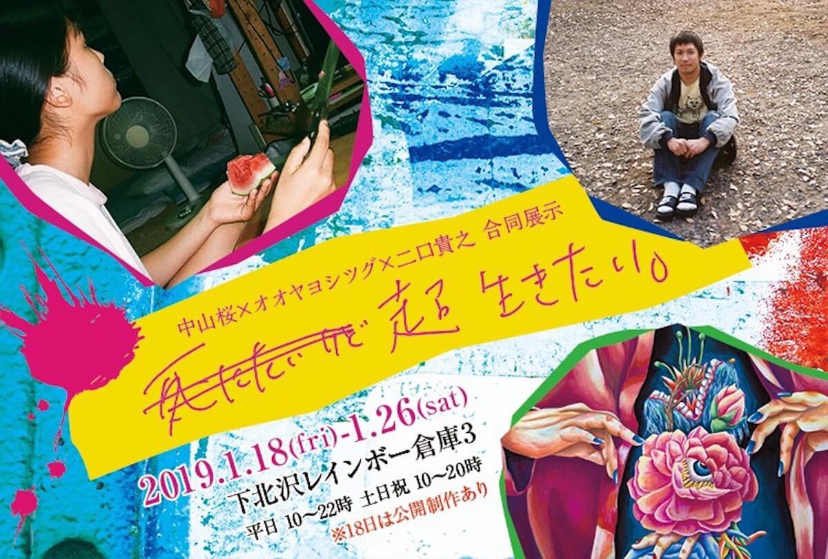 どうも東京の人にはなれなかったらしい|去年になるまでing art-culture190108-rarara-1