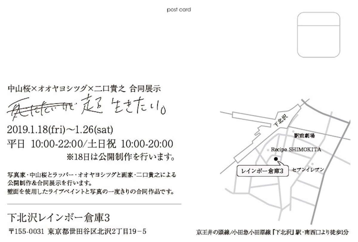 写真家中山桜&画家オオヤヨシツグ・二口貴之による合同展示「死にたいけど、超生きたい。」展が下北沢にて開催 art-culture190108-rarara-2-1200x811