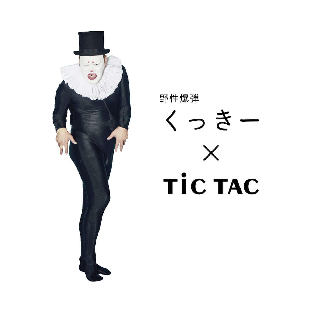 腕時計「TiCTAC」と野生爆弾くっきーのコラボ「ミスティ」と「バランスおじさん」の2種が限定発売 art-culture190109-tic-tac-3-1200x1200