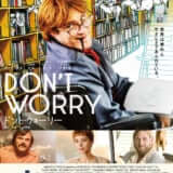 DON'T WORRY