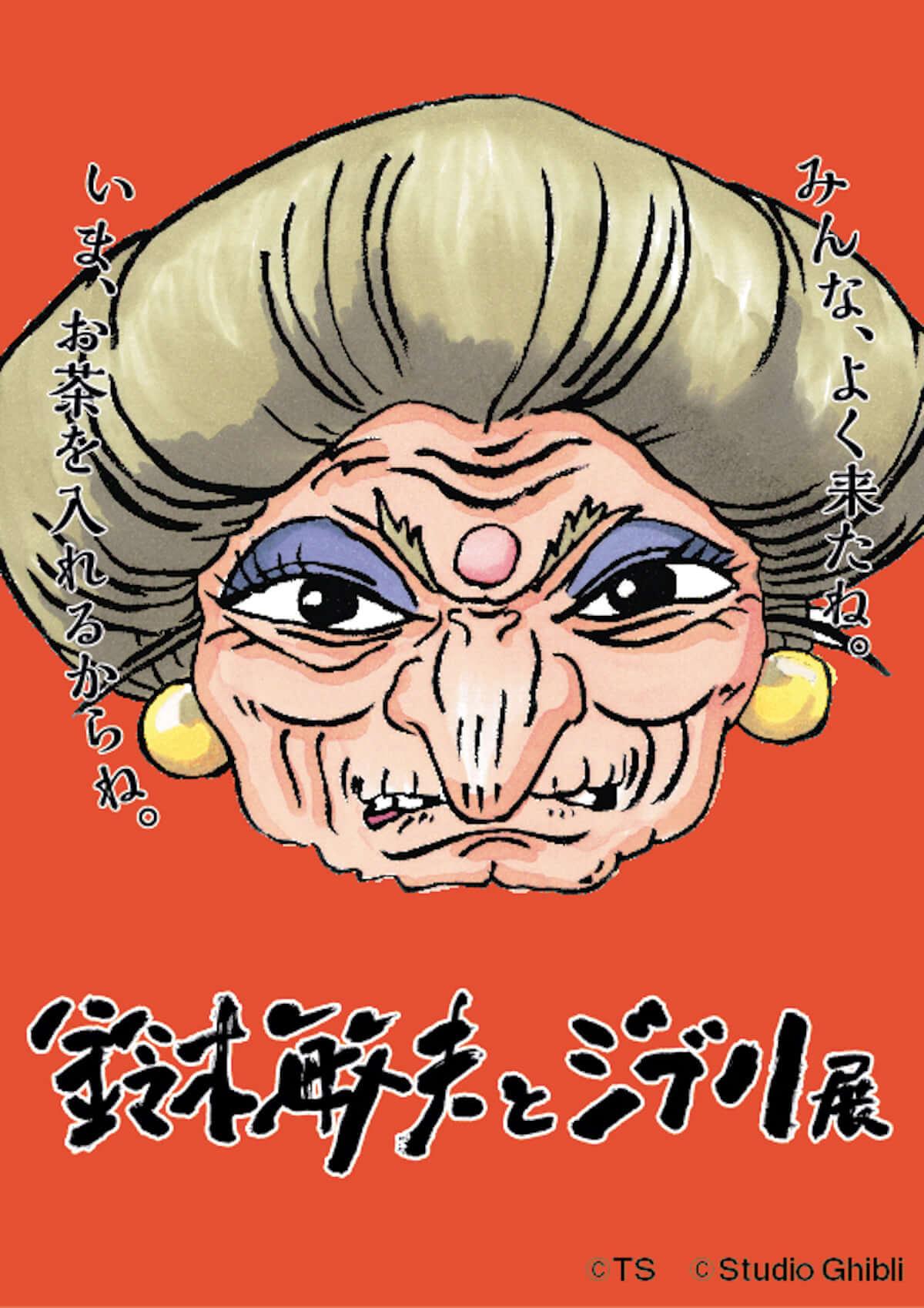 ラジオ番組『Tokyo Brilliantrips』連動!クリスピークリームドーナツの新たな挑戦などをご紹介! art-culture190109-ghibli-suzuki-11-1200x1699