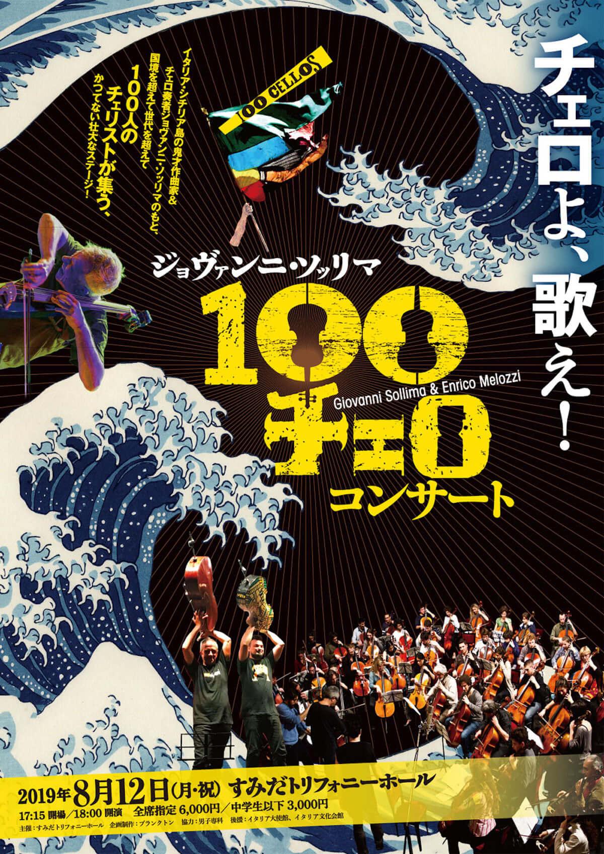 100本のチェロによる壮大なプロジェクト『100チェロ』日本上陸&参加チェリスト募集 music190110-cello-01-1200x1698