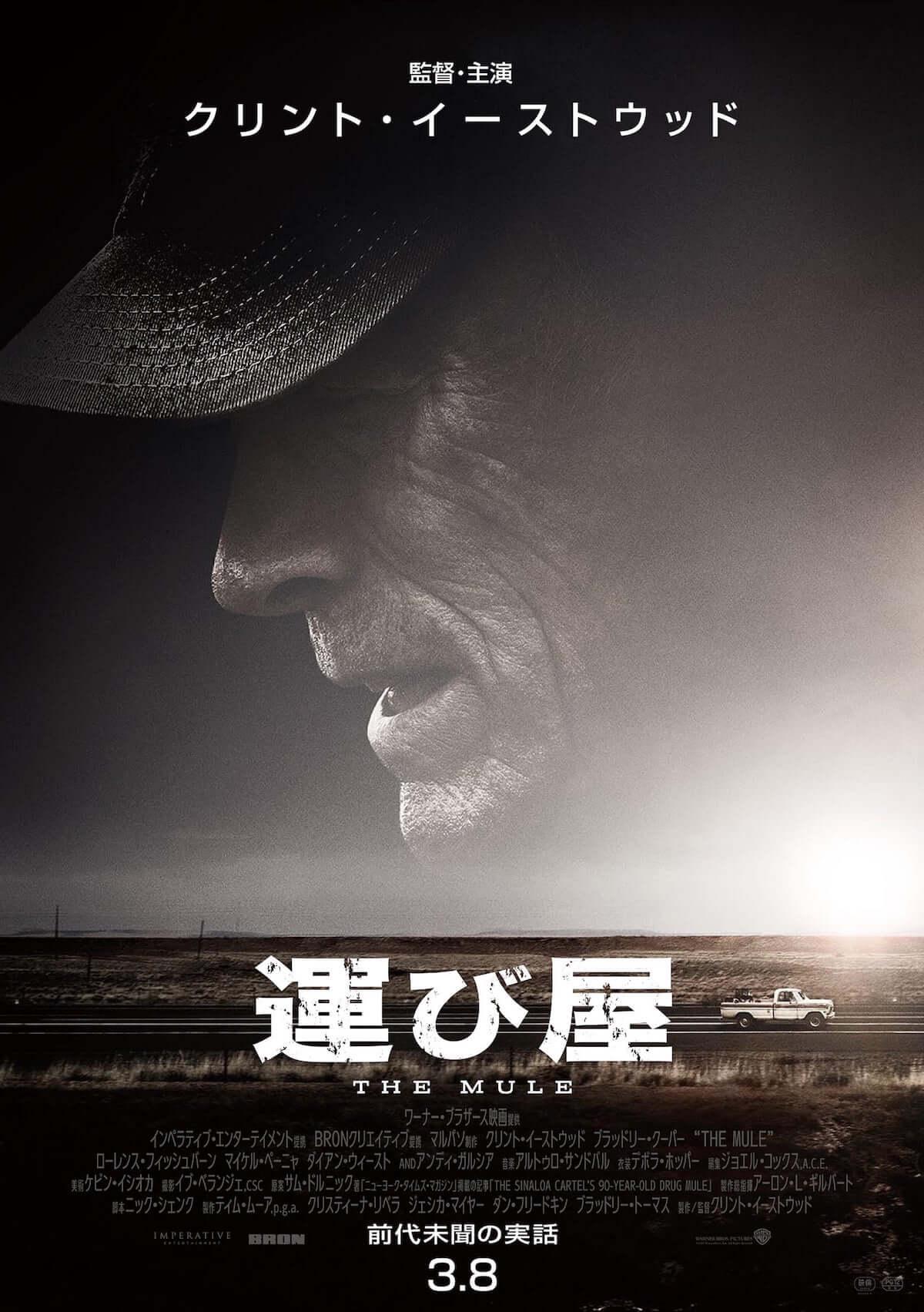 アントマンの相棒マイケル・ペーニャが映画『運び屋』に出演。次はブラッドリー・クーパーの相棒に film190113-themule-01-1200x1703