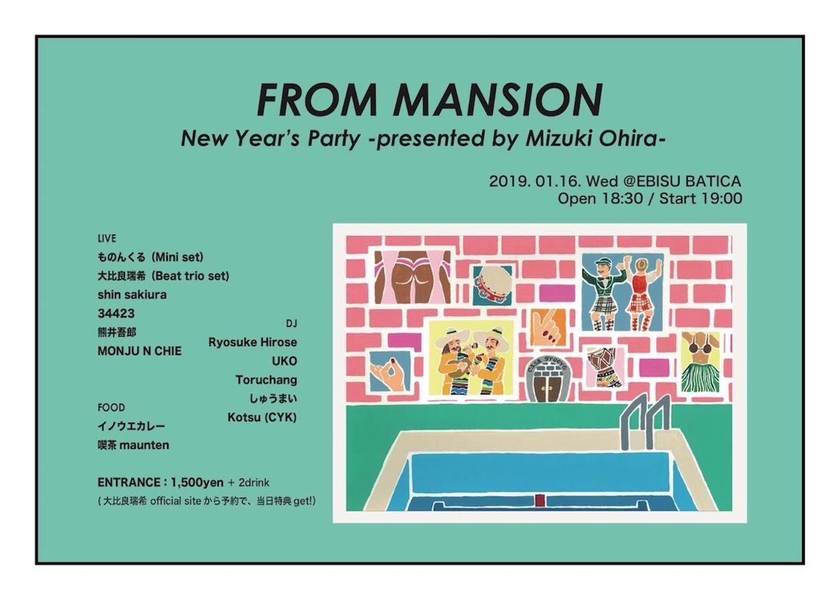 大比良瑞希が自主企画イベント「FROM MANSION」を発表 music190110-ohiramizuki-1