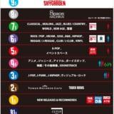 タワーレコード渋谷店