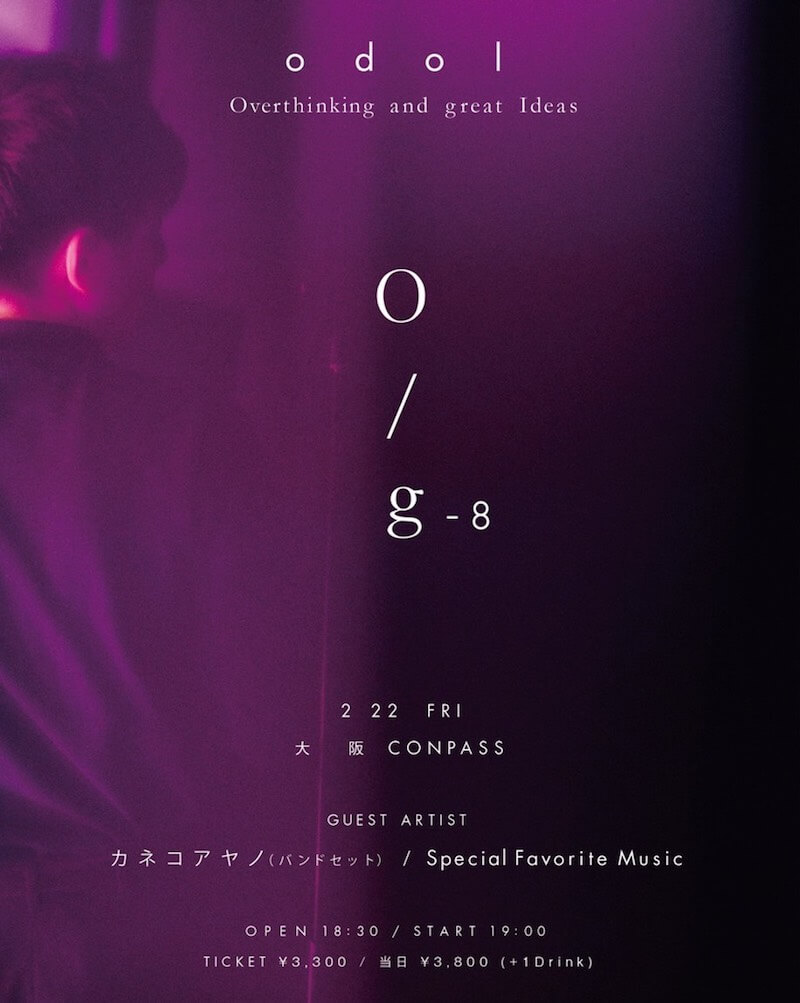 odolの自主企画ライブ大阪公演にSpecial Favorite Musicが出演決定 music190115_odol_01