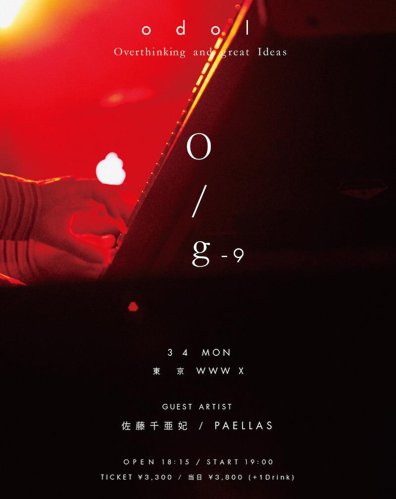 odolの自主企画ライブ大阪公演にSpecial Favorite Musicが出演決定 music190115_odol_02
