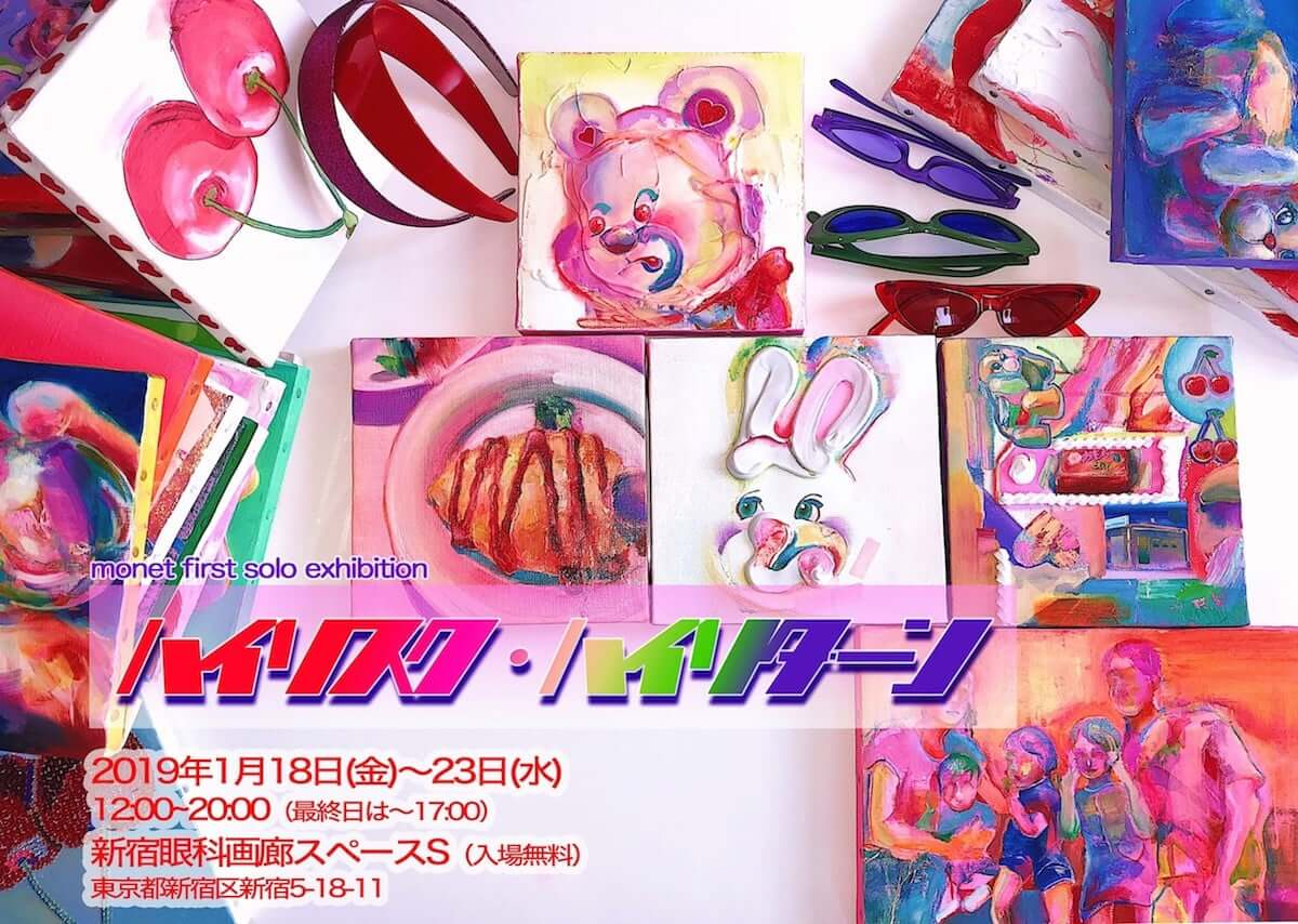 Creators Speak:Profile 6 monet さん monet_04-1200x854
