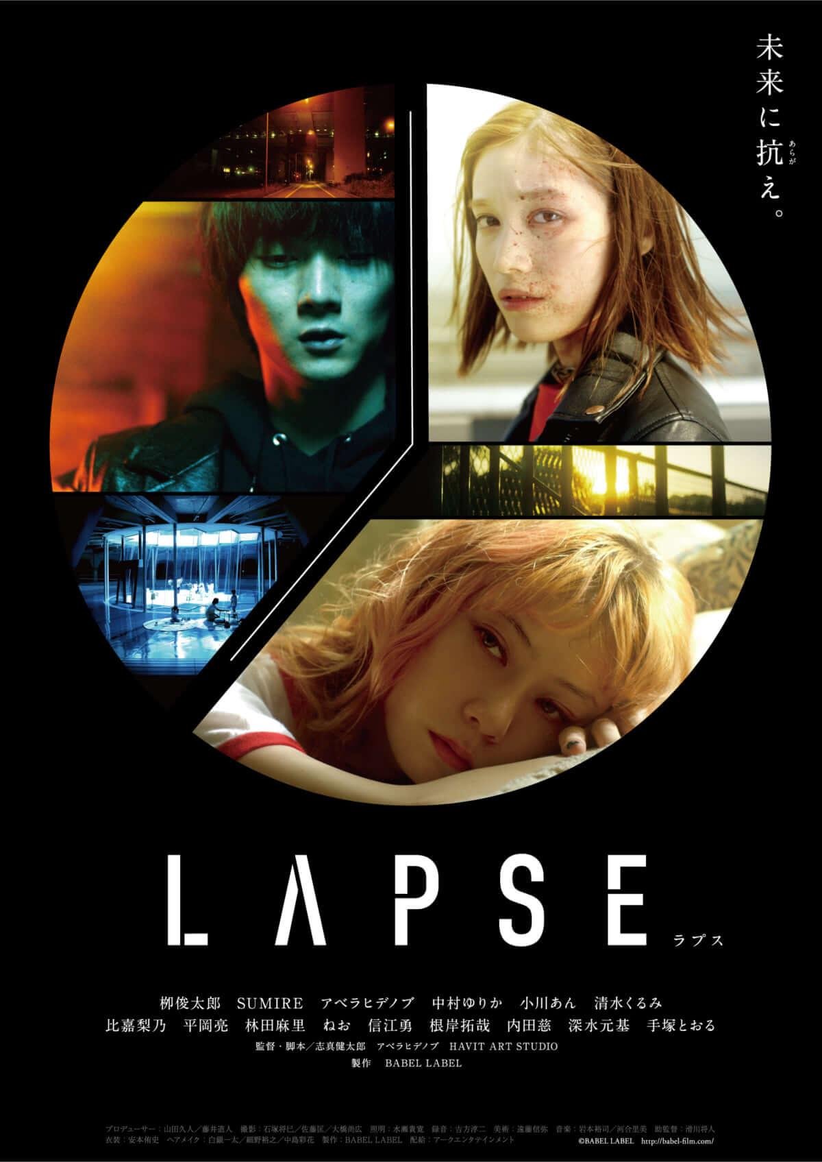 """SALU、新曲""""LIGHTS""""が映画「LAPSE」の主題歌に。予告編も公開 982fcb9a6d0e626946142c8e5fdc0b91-1200x1695"""