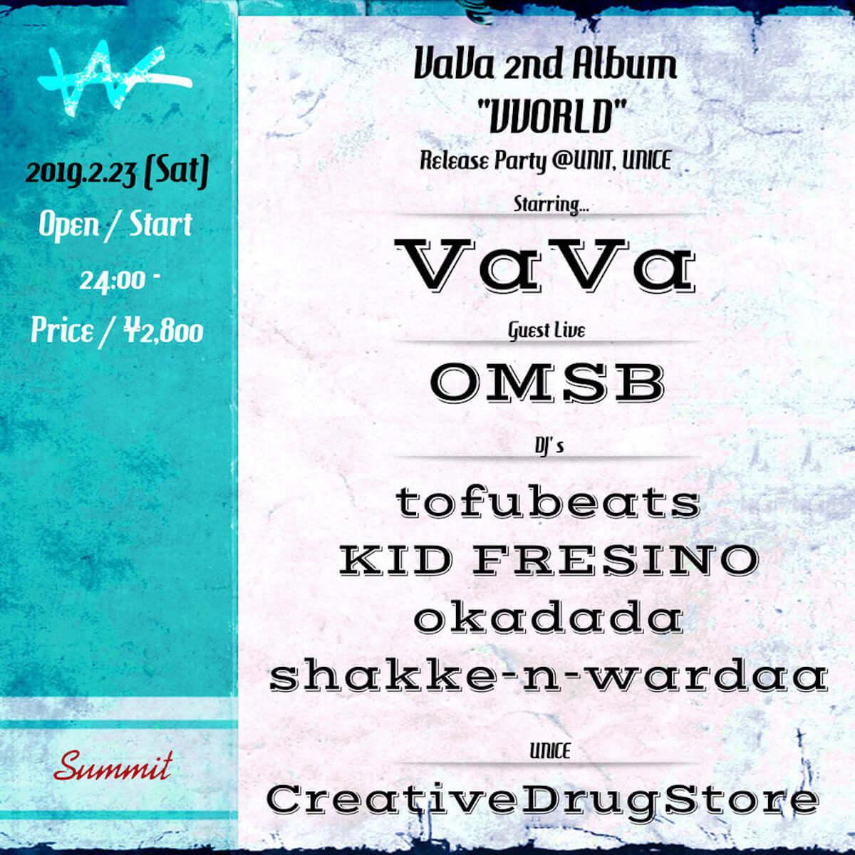 VaVa、2ndソロアルバム「VVORLD」が2月にリリース|リリパにはtofubeatsやOMSB、KID FRESINO、okadada、shakke-n-wardaaらが登場 music190219-vava-1-1200x1200
