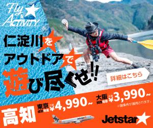 plan03_jetstar_20190122