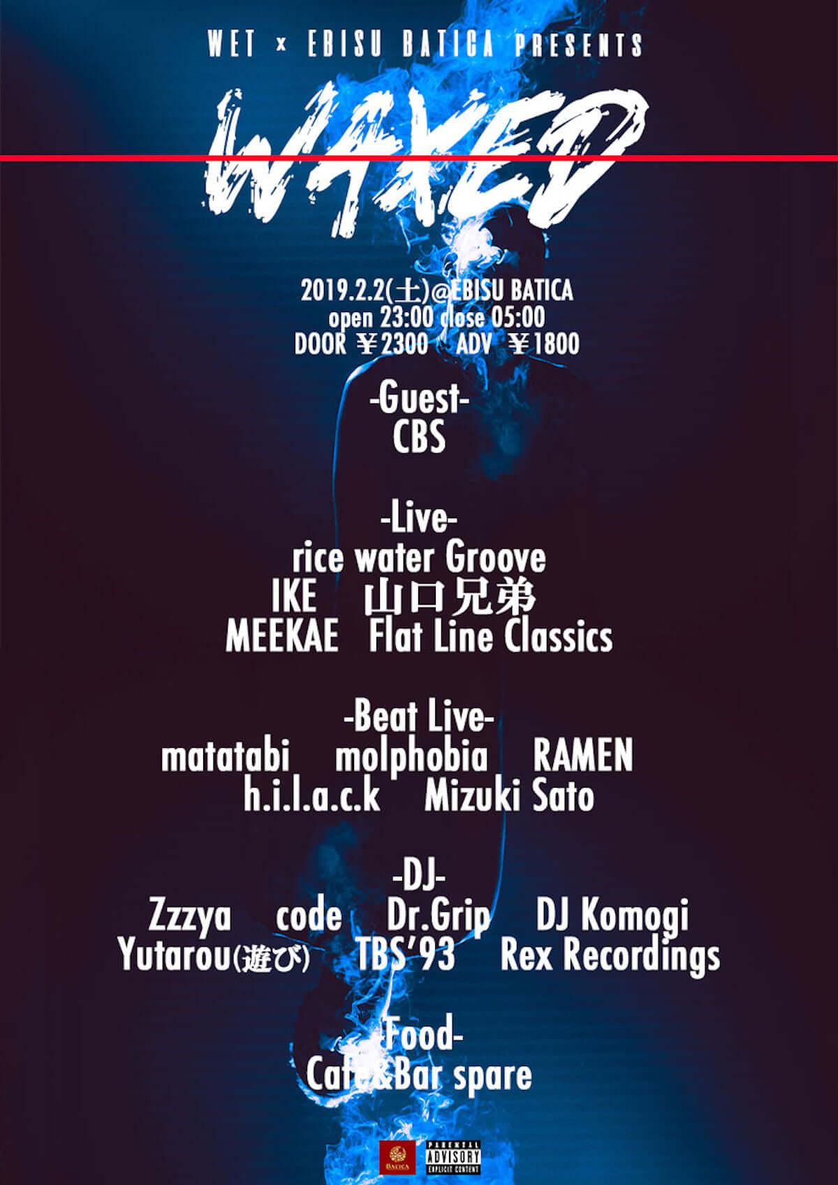 CBSやrice water Grooveら出演!EBISU BATICA×WETでパーティー「WAXED」が2月に開催 music190122-ricewatergroove-1200x1697