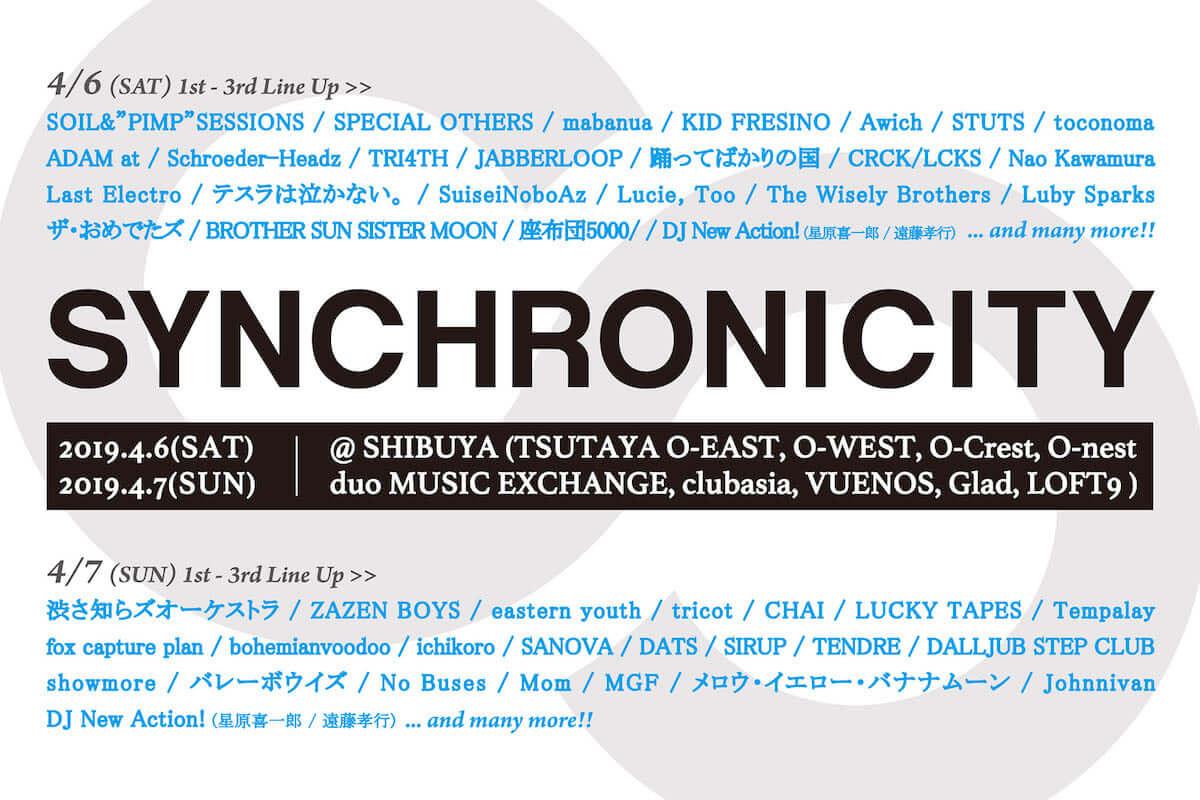 「SYNCHRONICITY'19」第3弾で、ZAZEN BOYS、KID FRESINO、Awich、STUTSなど16組追加!コラボステージも誕生 music190122_synchronicity_01-1200x800
