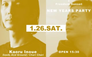 """Forbidden Dance × Freedom Sunset """"New Years Party"""""""