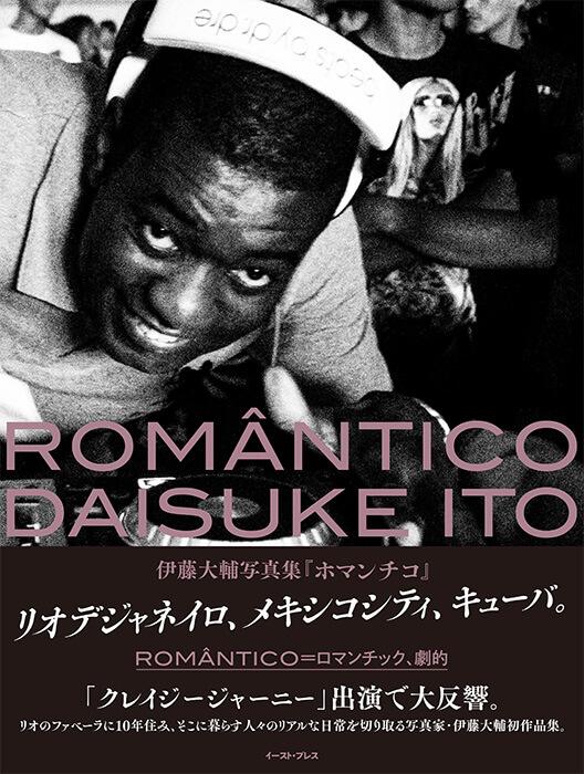 OKAMOTO'Sらの写真を手がける伊藤大輔の作品『ROMÂNTICO』が発売 ROMANTICO
