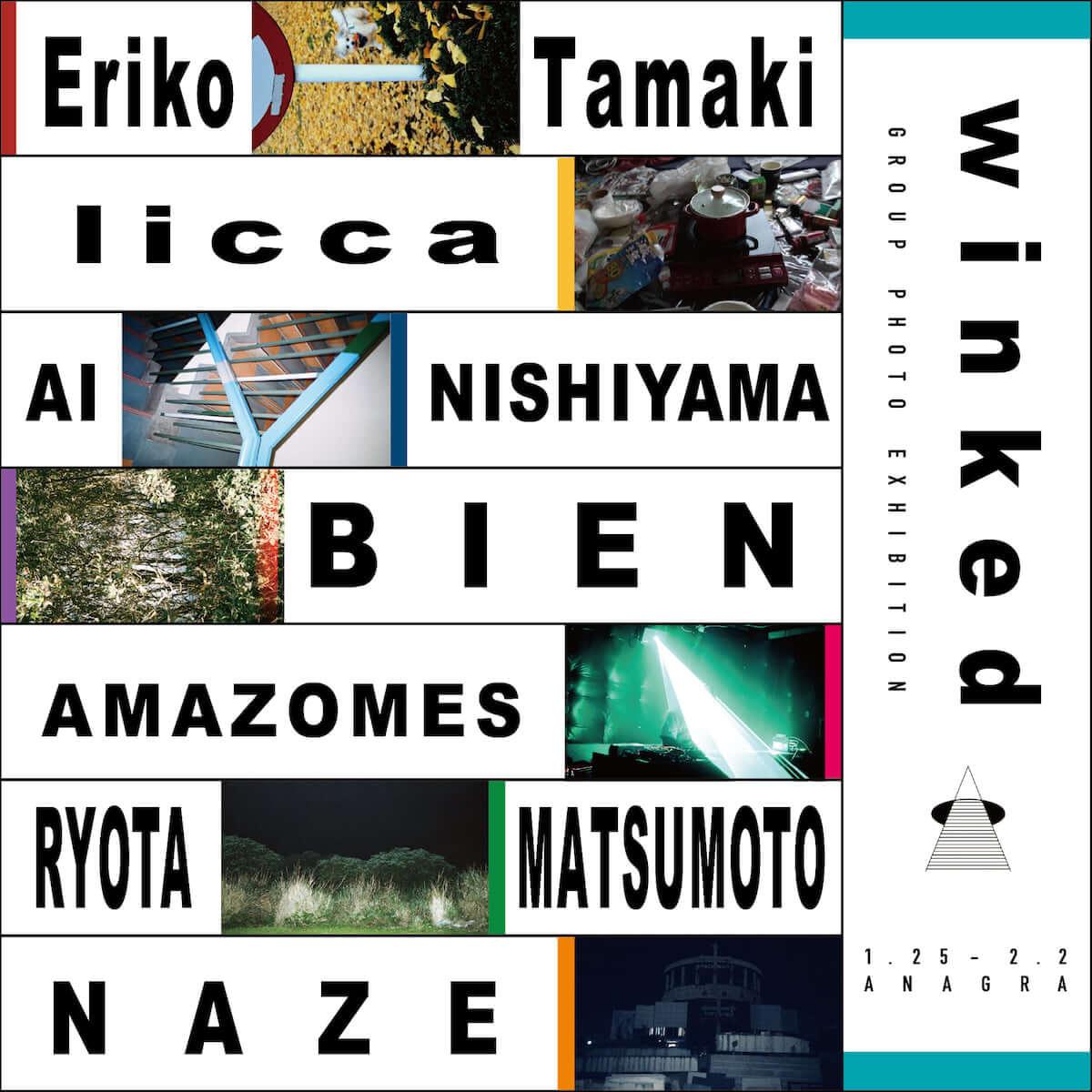 写真家ではないアーティストによるグループ写真展「winked」がANAGRAにて開催 art-culture190124-winked-2-1200x1200