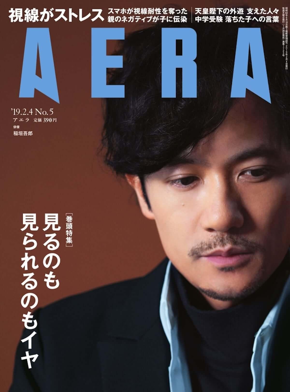 稲垣吾郎がAERAの表紙に登場。インタビューで「これからの人生」を語る art-culture190125-aera-1200x1623