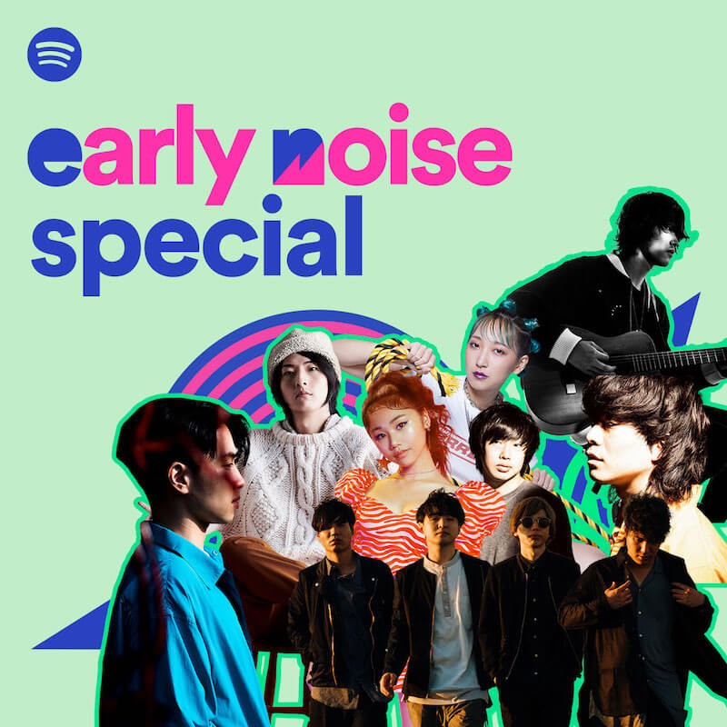 Early Noise Specialc
