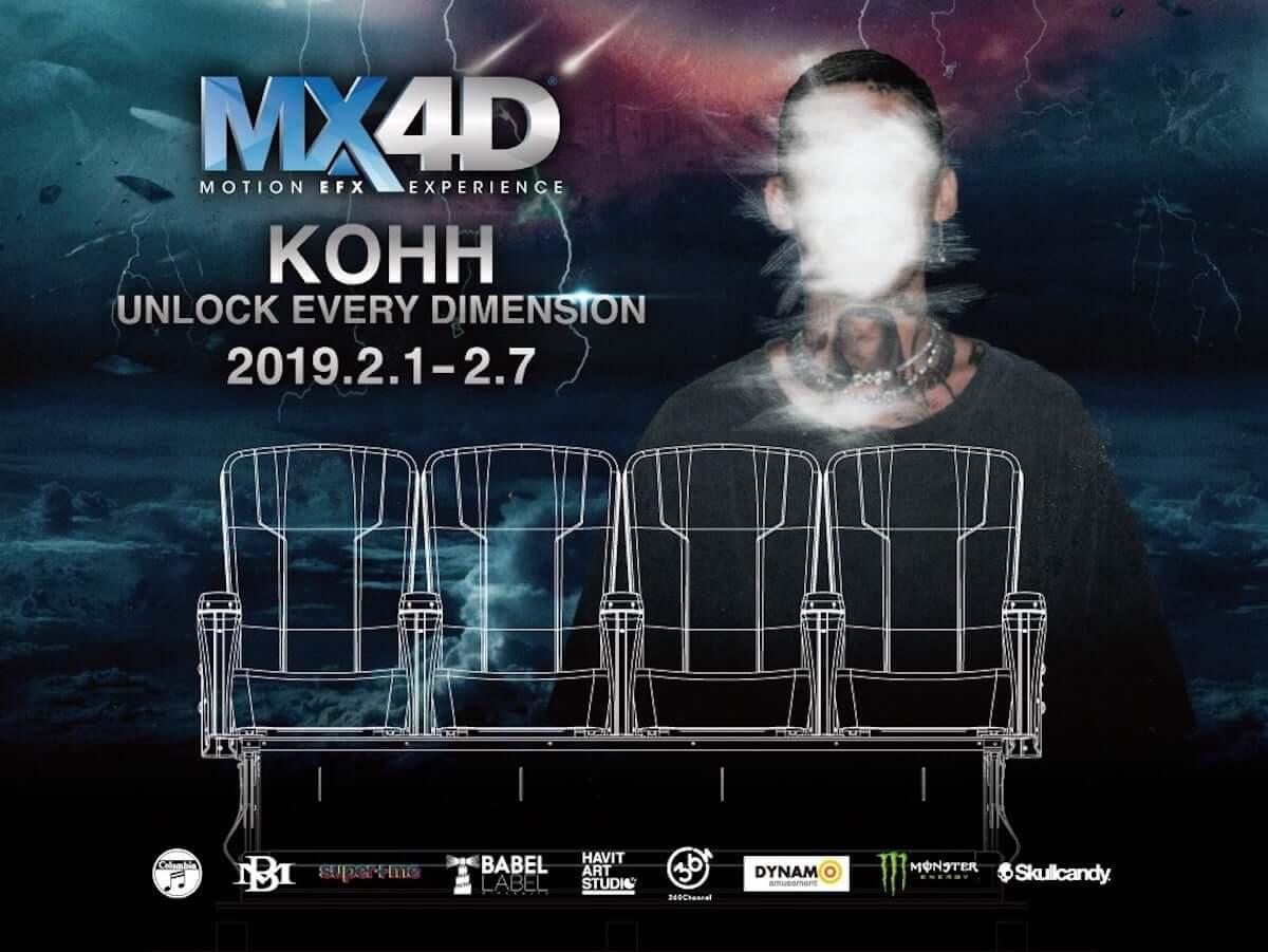 KOHH、新作アルバムをサプライズ・リリース!ワンオクTakaをフィーチャーした新作MVを世界初VR×MX4D®で上映開始 music190201-kohh-3-1200x901
