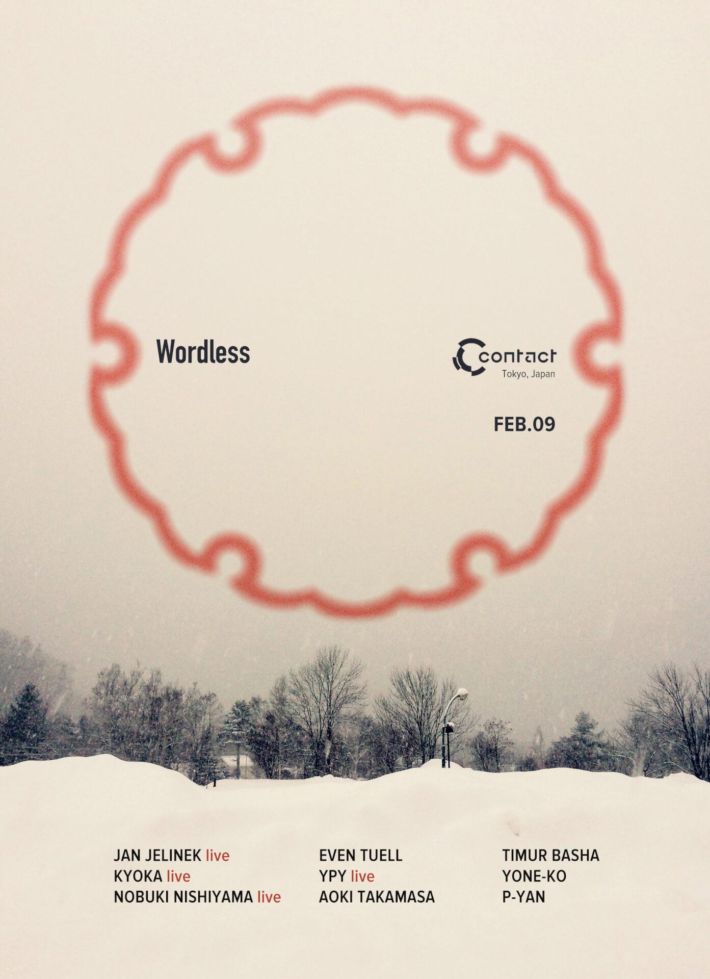 """ドイツとウクライナ、そして日本の今知るべきシーンは""""WORDLESS""""にある wordless_tokyo"""