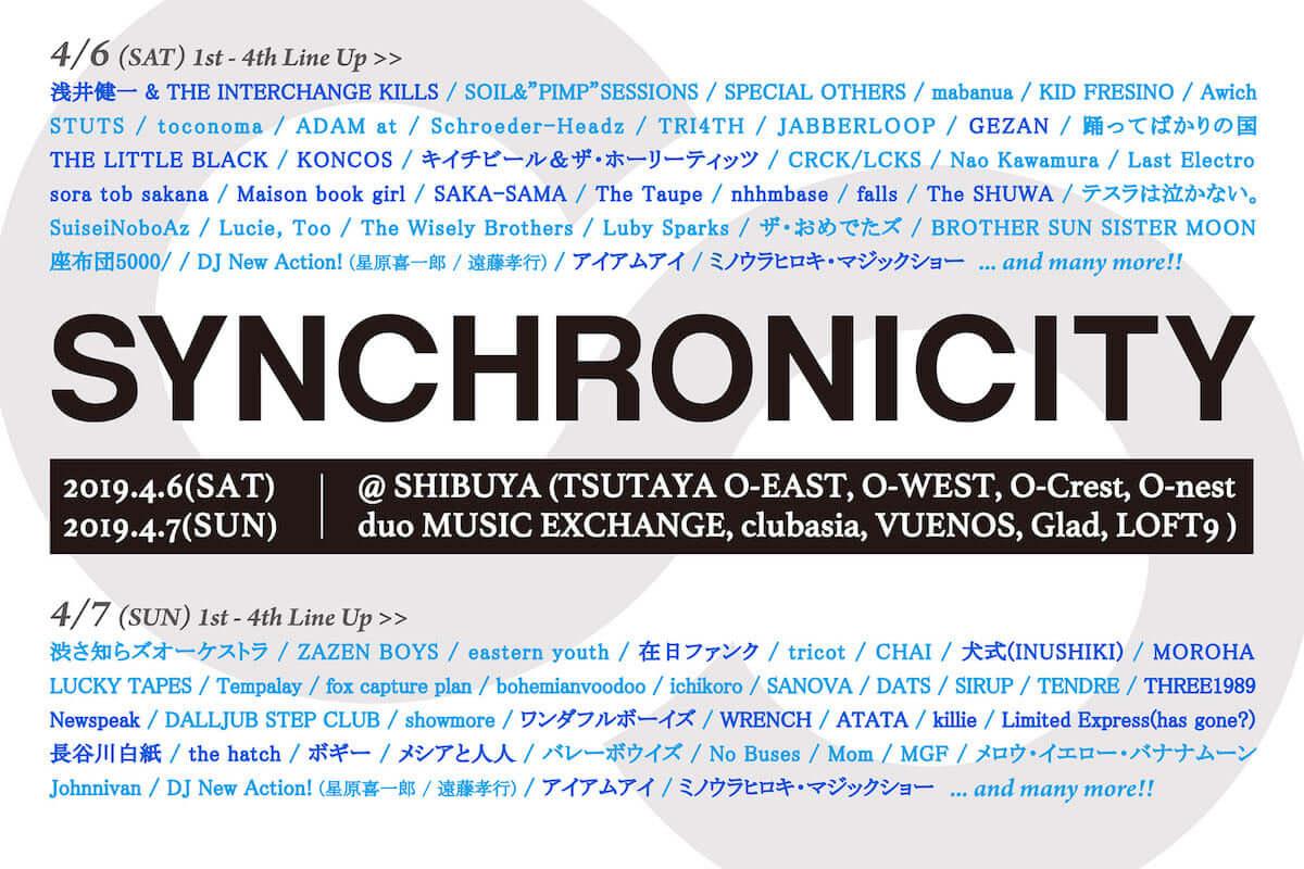 『SYNCHRONICITY'19』第4弾出演アーティスト発表にGEZAN、the hatch、長谷川白紙、THREE1989ら28組 music190207-synchronicity1-1200x800