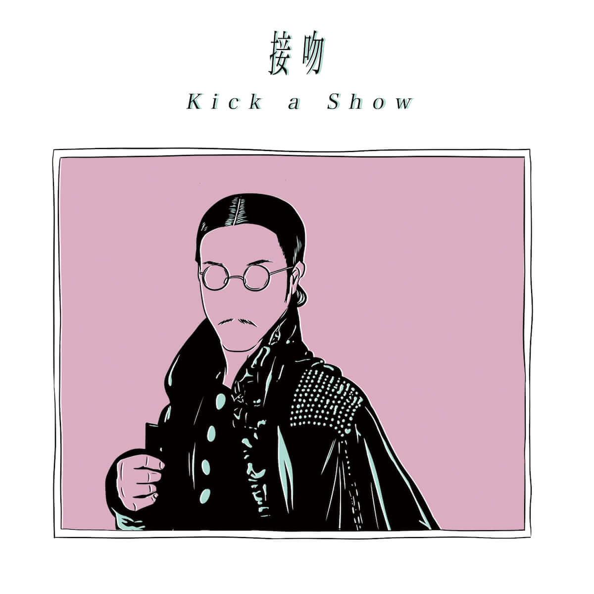 LOVEが溢れる!Kick a ShowがORIGINAL LOVE「接吻」のカバーをバレンタインデーにリリース music190208-kickashow-1200x1200