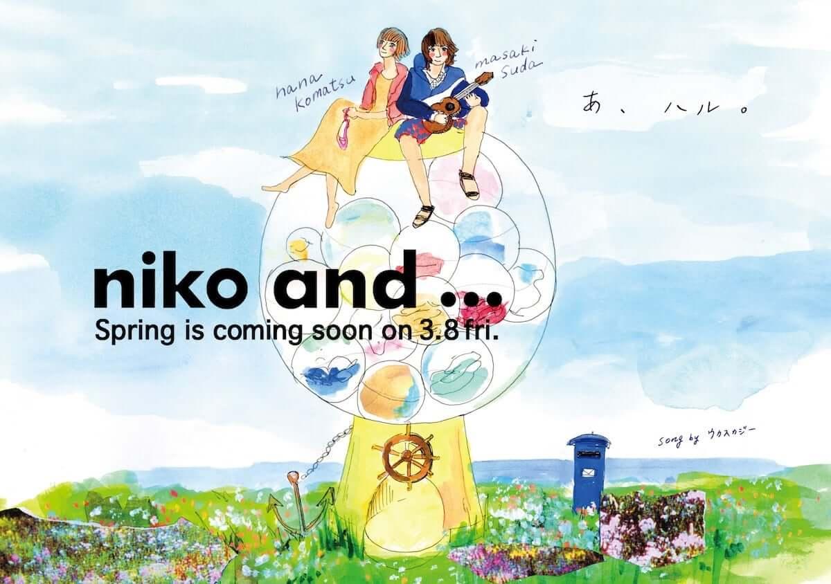 菅田将暉、小松菜奈が出演する「niko and ... 」ムービーのオフショットが公開! 190208_nikoand_main-min-1200x844