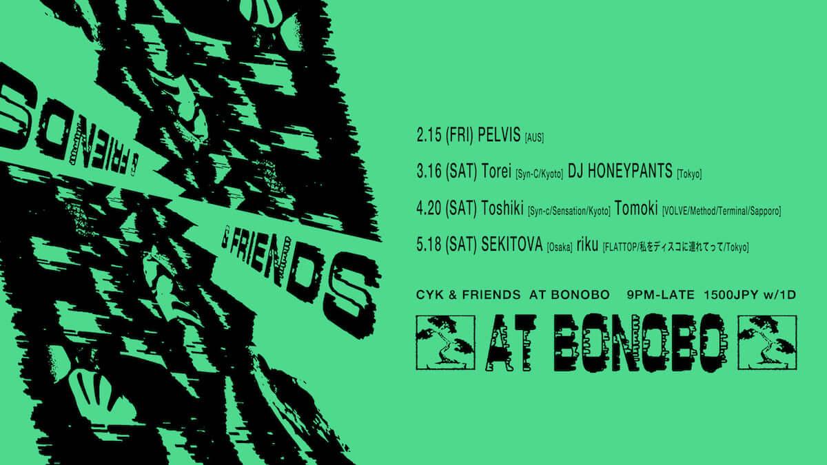 CYKが2月から5月まで毎月一夜、原宿bonoboにてパーティーを開催 music190213-cyk-2-1200x675