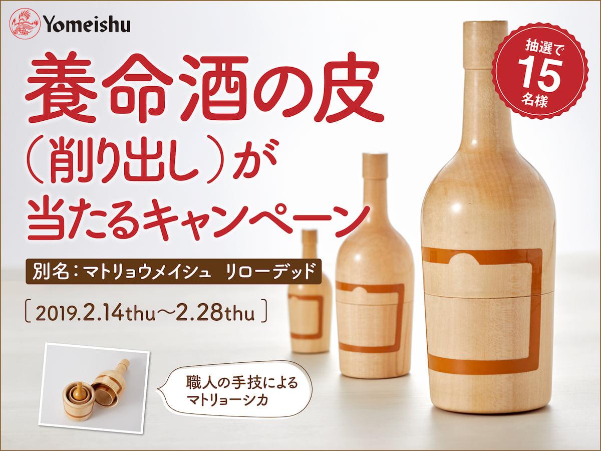 養命酒でぬくもりを感じるバレンタイデー。謎のマトリョーシカが当たるキャンペーンがはじまる art-culture190213-yomeishu-14-1200x900